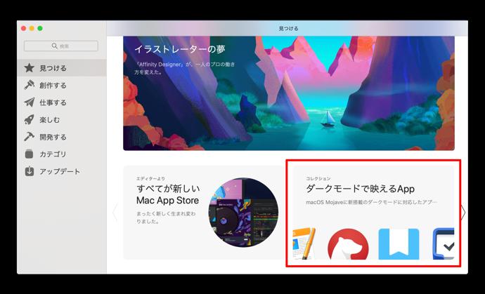 Apple、macOS MojaveのダークモードをサポートしたアプリケーションをMac App Storeで特集
