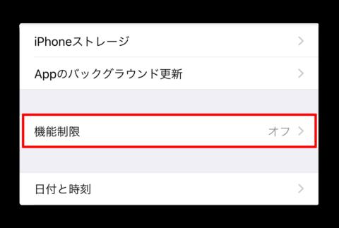 【iOS 12】設定から消えた「機能制限」は何処へ行ったのか?