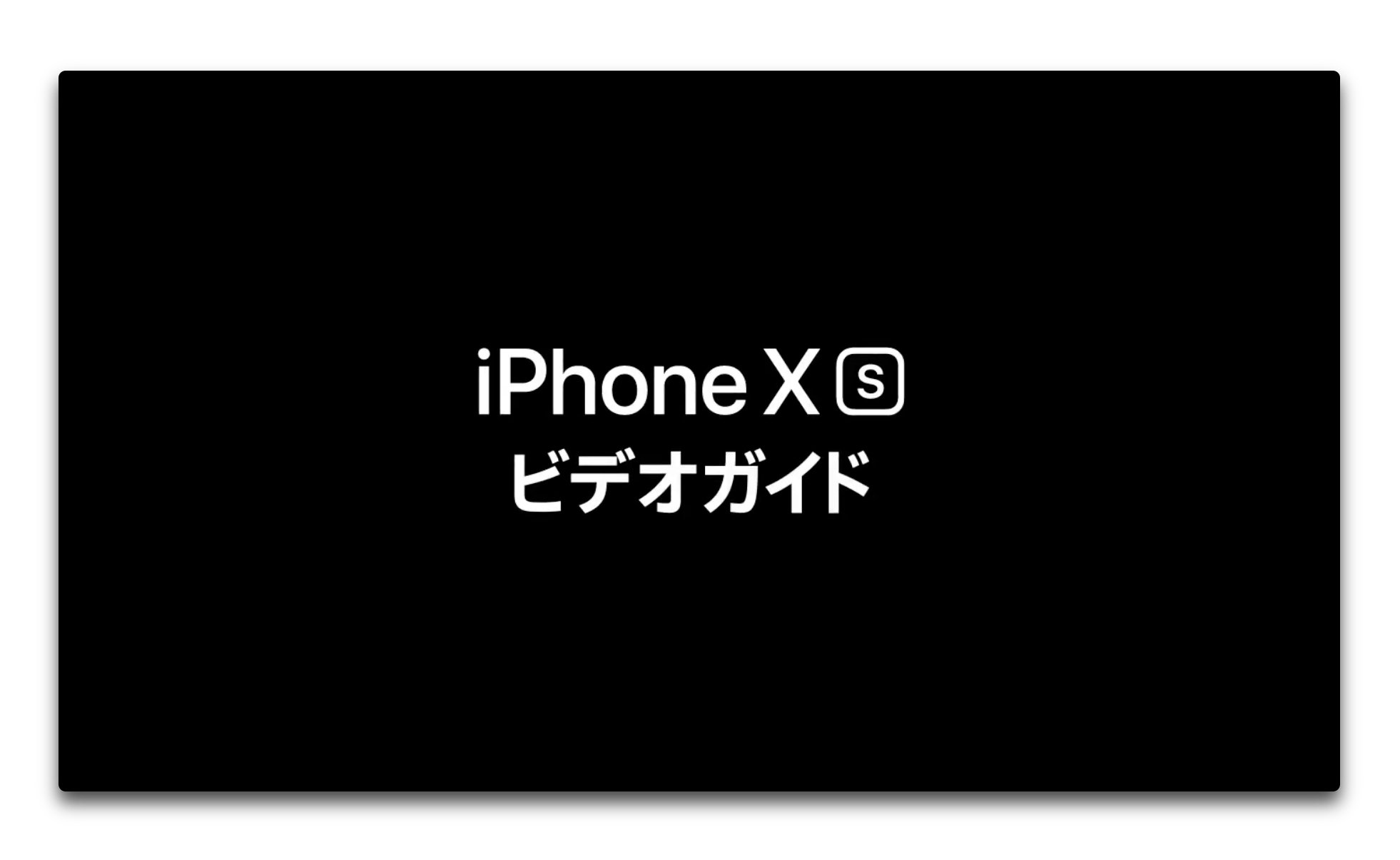 Apple Japan、iPhone XS、iPhone XS/XS Maxの機能を紹介するビデオガイドを公開