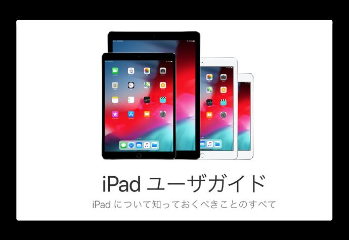 Apple、iOS 12に対応した「iPad ユーザガイド(日本語版)」を公開