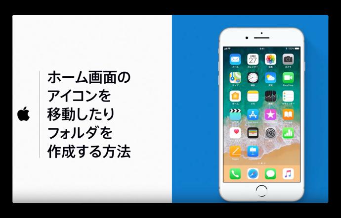 Apple サポート、「iPhoneやiPadでホーム画面のアイコンを移動したりフォルダを作成する方法」のハウツービデオを公開
