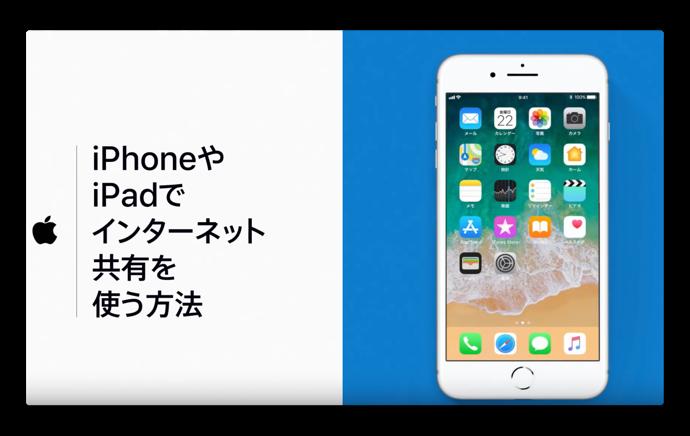 Apple サポート、「iPhoneやiPadでインターネット共有を使う方法」のハウツービデオを公開