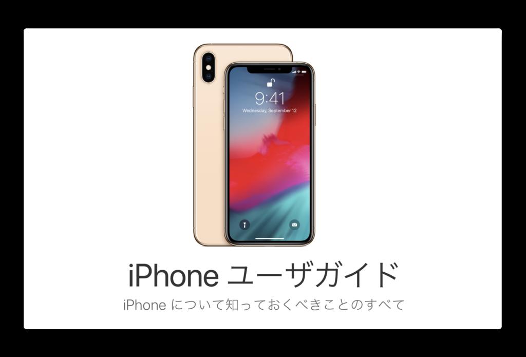 Apple Japan、iOS 12の新機能やiPhone XSに対応した「iPhoneユーザガイド(日本語版)」を公開