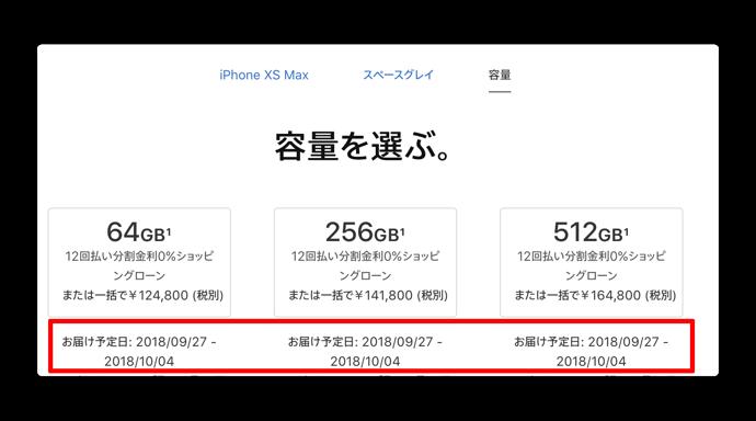 IphoneXS Ship 001