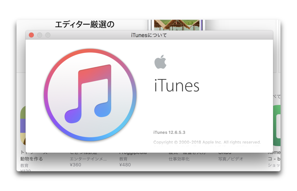 Apple、Appが管理出来る「iTunes 12.6.5」アップデートをリリース