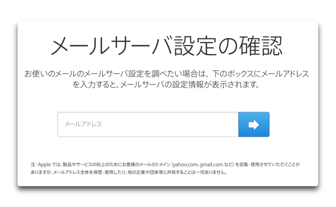 Apple、メール設定ルックアップツールとは?、その使い方