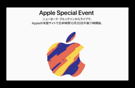 Apple、10月30日のiPad ProとMacのスペシャルイベントの招待状を発送
