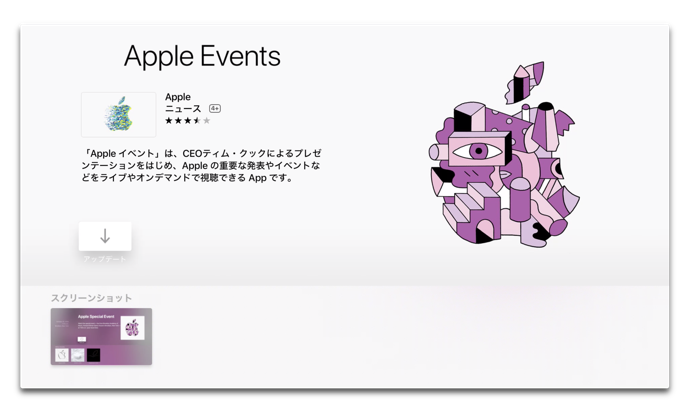 Apple TV Event 00003