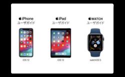Apple、「iOS 12 用 iPhone ユーザガイド」「iOS 12 用 iPad ユーザガイド」「watchOS 5用Apple Watch ユーザガイド」をブックストアで公開