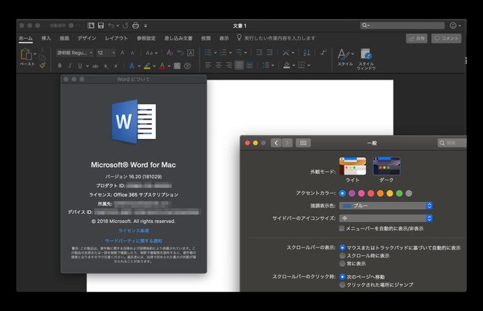 Microsoft OfficeがバージョンアップでmacOS Mojaveのダークモードをサポート
