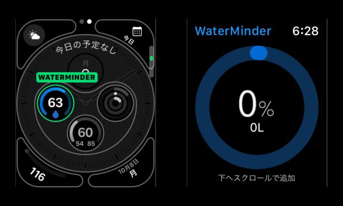 WaterMinder 003
