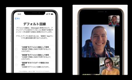 Apple Japan、iOS 12.1を10月30日(火)より提供と公式に発表