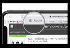 iOS 12のSafariでタブのファビコンを表示する方法