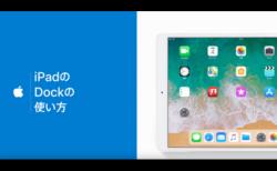 Apple サポート、「iPadのDockの使い方」と題したハウツービデオを公開
