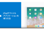 iOS版「Yoink 2.0」とMac版「Yoink 3.5」間でiCloud同期をサポート