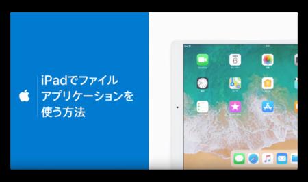 Apple サポート、「iPadでファイルアプリケーションを使う方法」のハウツービデオを公開
