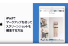 Apple サポート、「iPadでマークアップを使ってスクリーンショットを編集する方法」のハウツービデオを公開