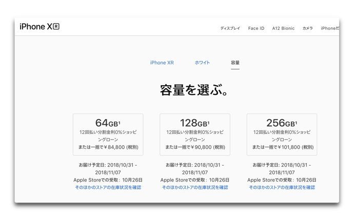 IPhone XR Shipping 00001