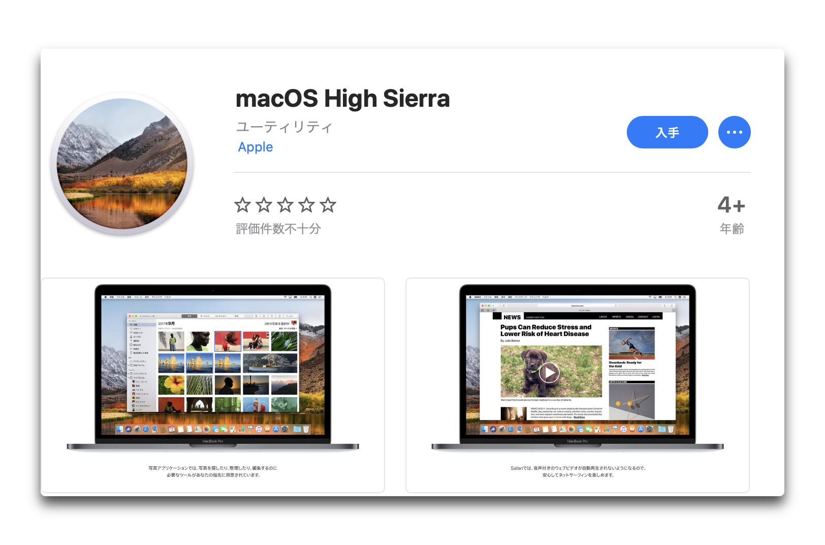 macOS Mojaveからでも、macOS High Sierraをダウンロードできる