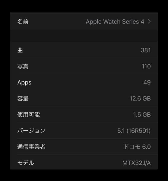 WatchOS 5 1 00005