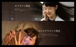 YouTube Premium、日本でサービスを開始し3ヶ月間の無料トライアル
