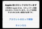 iPhoneのユーザーは「Apple IDアカウントがロックされています」との不可解な報告が多く寄せられている