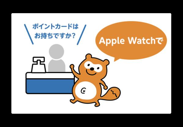 Apple Pay PontaFace 00001