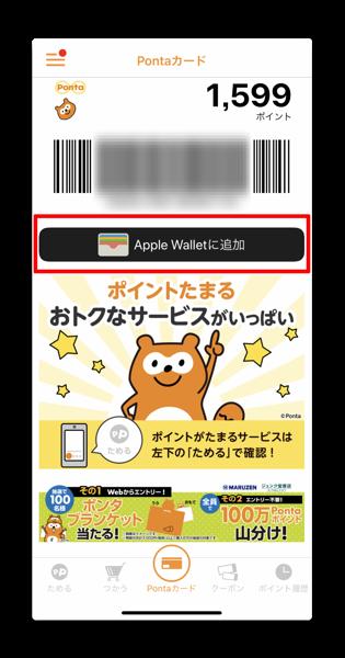 Apple Pay Ponta 00002