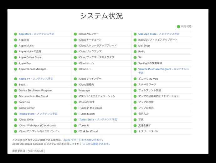 Apple System mentenase 00001