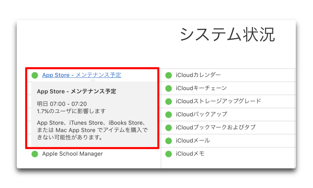 Apple サポート、App StoreやMac App Storeなどのメンテナンス予定を予告