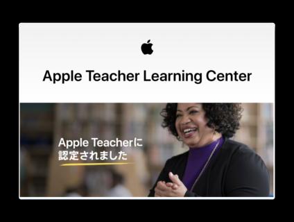 プロフェッショナルラーニングプログラム「Apple Teacher」を取得