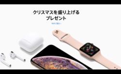 Apple Japan、トップページをクリスマスプレゼントを意識した仕様に
