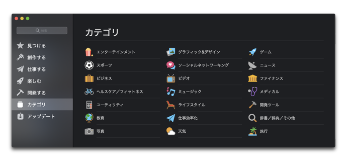 Mac App Store category 00003