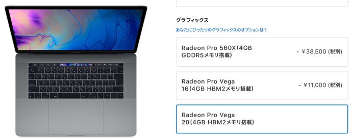 新しいRadeon Pro Vegaグラフィックスを搭載したMacBook Proの最初のベンチマーク