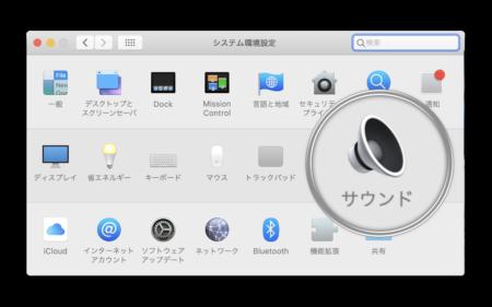 最新のMacBook Air、Mac miniでは、ヘッドフォンジャックと内蔵スピーカーに異なるオーディオソースを送信することができる