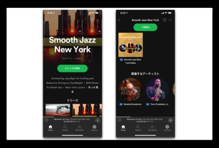 Spotify、バージョンアップでApple Watchに対応