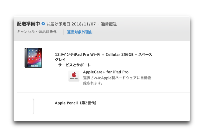 IPad Pro 12 Shopment 00001