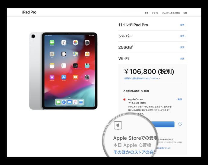 IPad Pro 2018 PickUP1113 00001