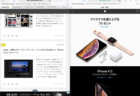 iPad、SafariでSplit Viewを利用する方法