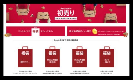 Amazon、福袋などの「Amazonの初売り」を1月2日18時より開催