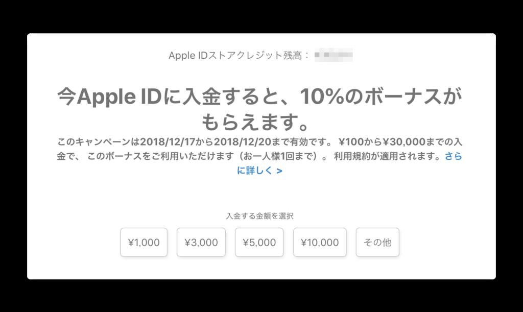 Apple IDに入金すると 10%のボーナスが貰えるキャンペーン実施中、その方法は