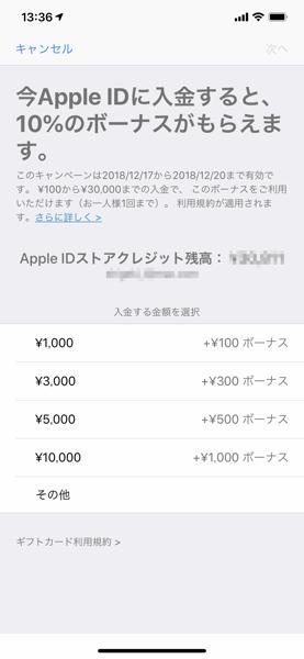 Apple ID 10 campaign 00006