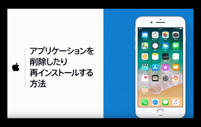 Apple サポート、「アプリケーションを削除したり再インストールする方法」ハウツービデオを公開