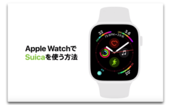 Apple Japan、「Apple Watch Series 4 — Apple WatchでSuicaを使う方法」と題するCFを公開
