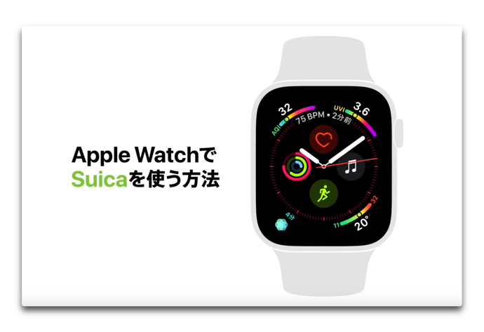 Apple Japan、「Apple Watch Series 4 — Apple WatchでSuicaを使う方法」と題するCFを公開