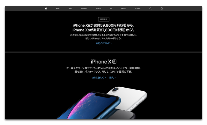 Apple、日本でもiPhone XR,iPhone XS販売促進のために下取り額をアップ