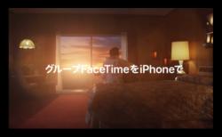 Apple、新機能グループFaceTimeに焦点をあてたCF「グループFaceTimeをiPhoneで — 仲間と過ごしたいとき」を公開