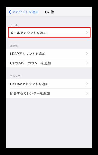 OCN iOS IMAP 00005a