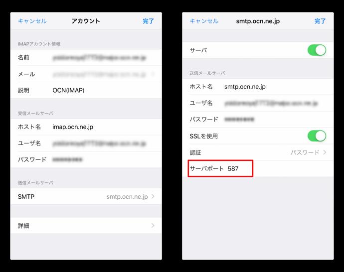 OCN iOS IMAP 00009