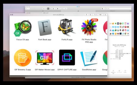 【Mac】ファイルをプレビューするためのクイックルックをより便利に使う 5つのヒント